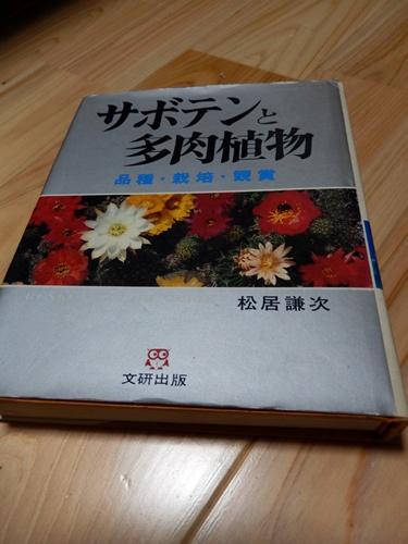 2014.10.6 サボテンの本 001 (5)