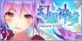 幻想神域 -Innocent World- 公式サイト