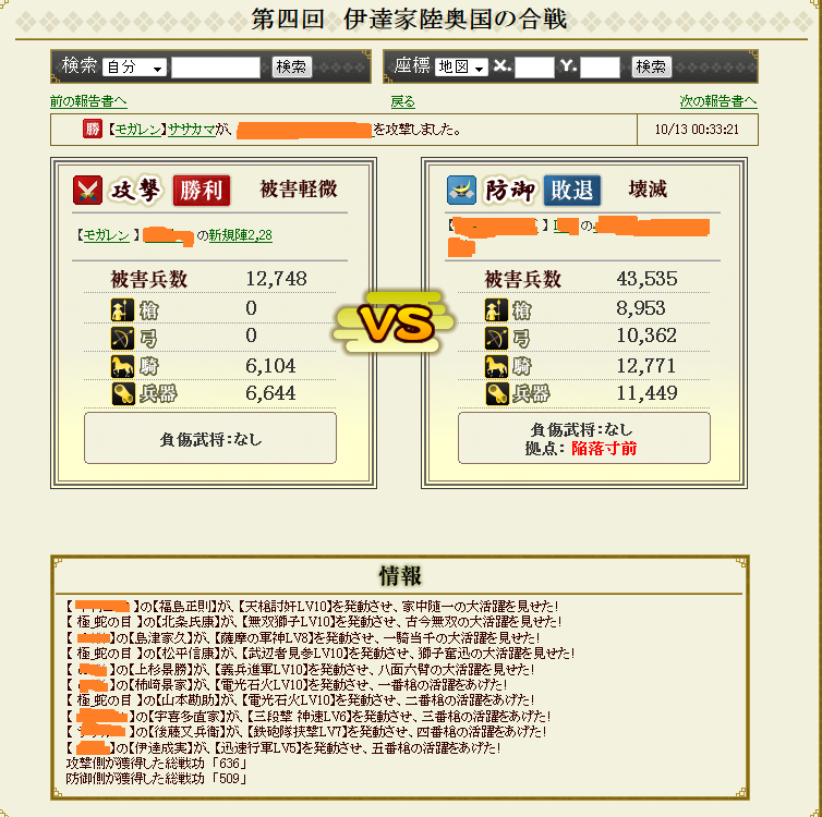 LAST侍
