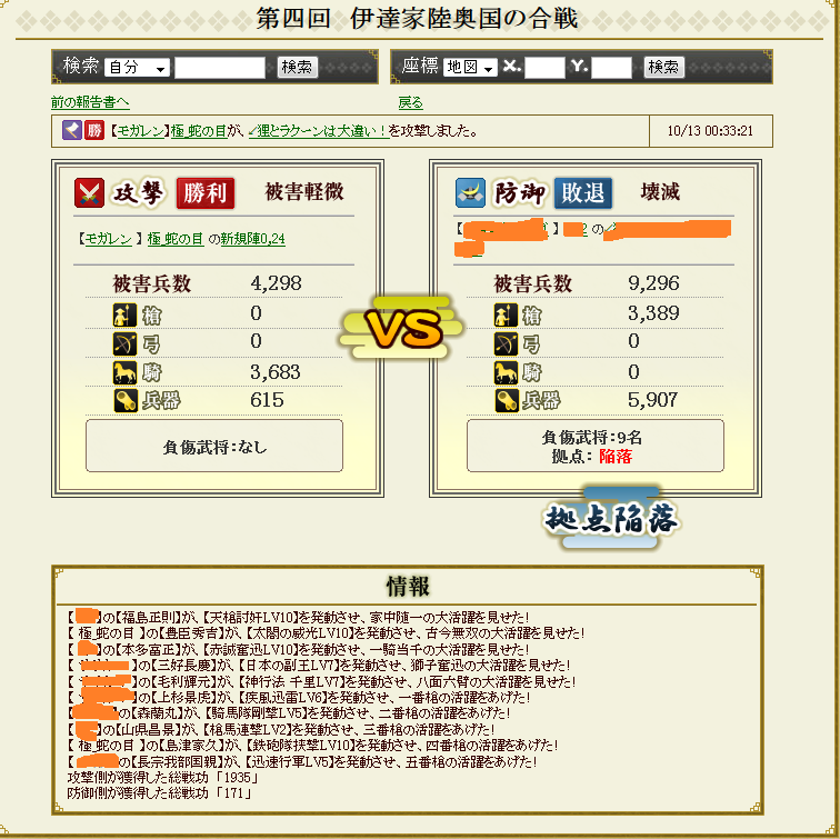 LAST侍2nd