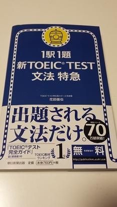 TOEIC英文法参考書