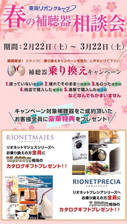 東海リオン名古屋キャンペーン補聴器乗換え14