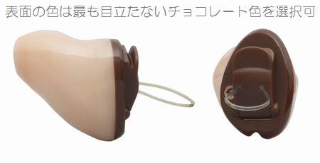 リオネット見えない補聴器HI-C3M4