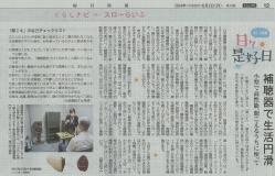 リオネットセンター新宿毎日新聞補聴器の日特集記事