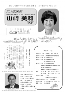 山崎ニュース