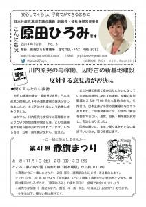 hiromiニュースNo81