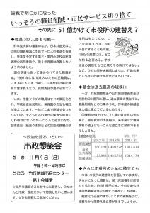 hiromiニュースNo81-2