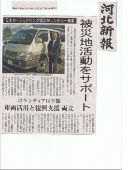 2014-2-27河北新報