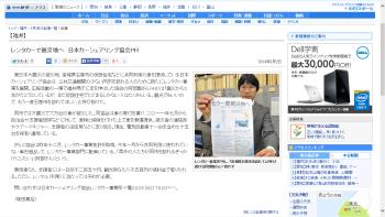 中日新聞「レンタカーで被災地で日本カーシェアリング協会PR」