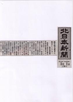 2014 3 1北日本新聞