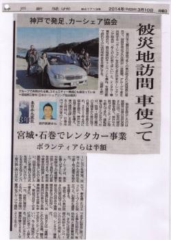 2014 3 10神戸新聞