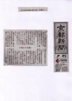 2014 3 12京都新聞