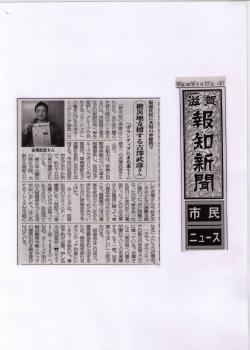2014 3 13滋賀報知新聞