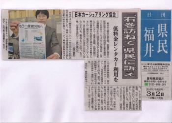 2014 3 2日刊県民福井