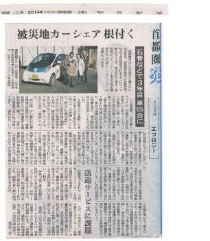 2014 3 23 朝日新聞