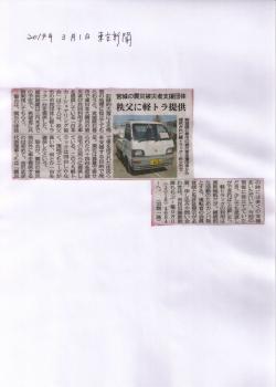 2014 3 1 東京新聞