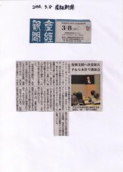 2014 3 8 産経新聞