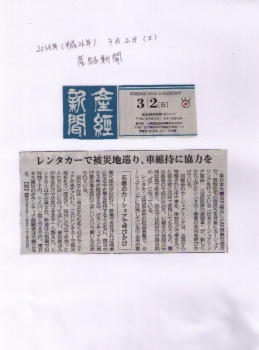 2014 3 2 産経新聞