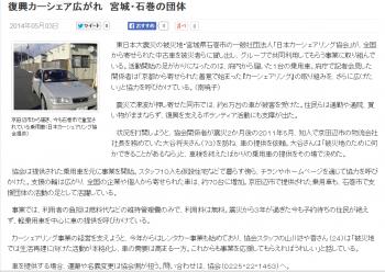 2014 5 3 読売新聞(京都)