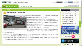 2014 5 29 NHKてれまさむね