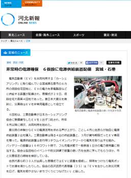 2014 5 30 河北新報
