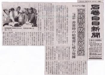 2014年6月9日 石巻日日新聞