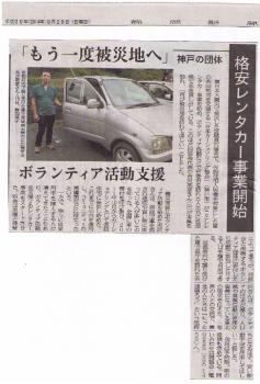 静岡新聞 2014年9月28日