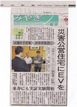 河北新報2014年10月8日
