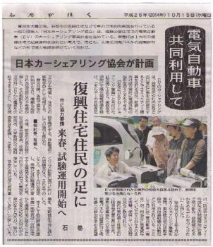 石巻かほく2014年10月15日