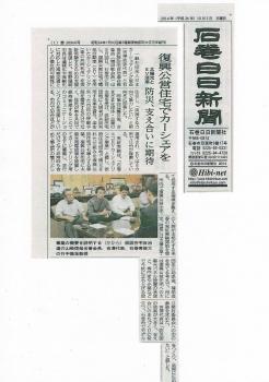 石巻日日新聞2014年10月2日