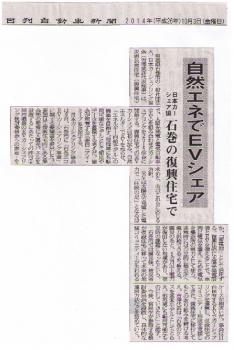 2014年10月3日 日刊自動車新聞