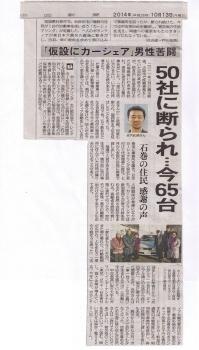 2014年10月13日 中日新聞