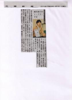 CCF20140313_00001.jpg