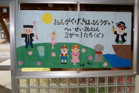 2007-10-01 25年度音楽劇 008 (800x536)