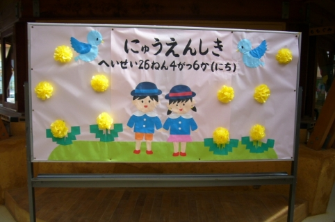 2014-04-06 平成26年度第50回入園式 008 (800x531)