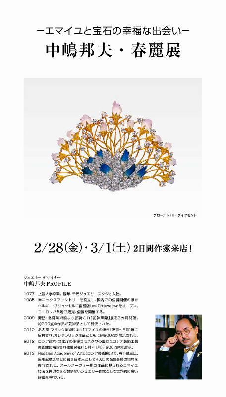 nakajima_kunio_syunreiten_image_20140227161848626.jpg