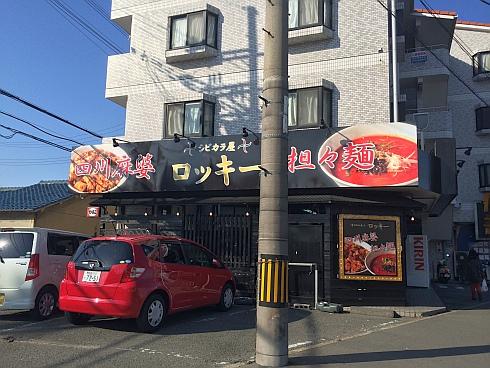 シビカラ屋 ロッキー (1)