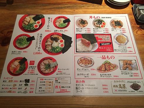 ずんどう屋 大阪本店 (1)