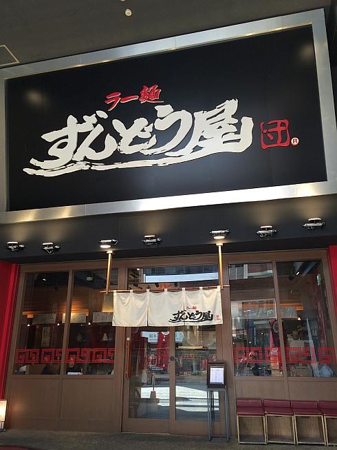 ずんどう屋 大阪本店 (2)
