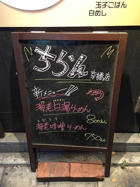 ちらん 京橋店 (4)
