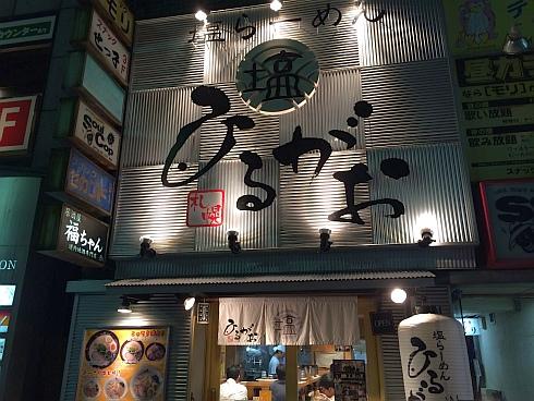 ひるがお 札幌店 (2)
