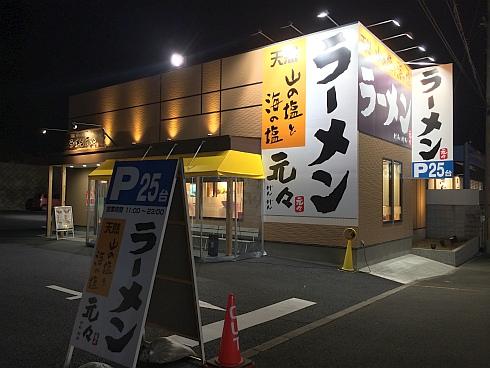 ラーメン 元々 松井山手店 (1)
