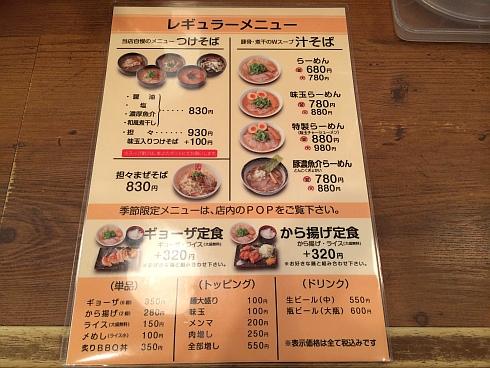 京都千丸 麺屋しゃかりき (6)