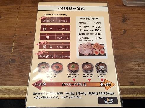 京都千丸 麺屋しゃかりき (7)