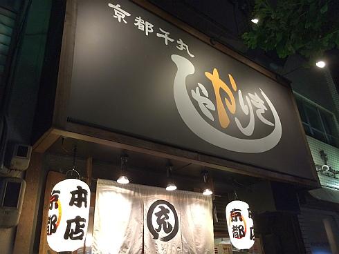 京都千丸 麺屋しゃかりき (8)