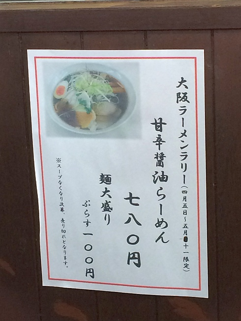彩色ラーメンきんせい 交野店 (11)