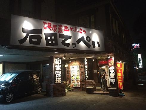 石田てっぺい 枚方店 (1)