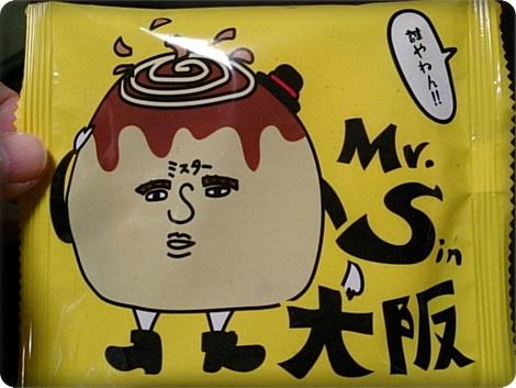 0914スマップ煎餅