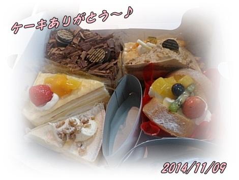 1109誕生日ケーキ