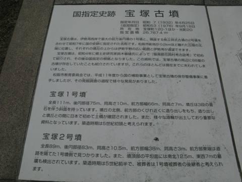 宝塚古墳 013